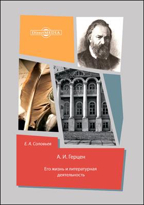 А. И. Герцен : его жизнь и литературная деятельность: документально-художественная литература