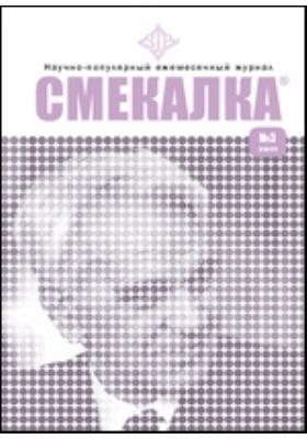 Смекалка: научно-популярный ежемесячный журнал. 2011. № 3