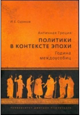 Античная Греция : политики в контексте эпохи. Година междоусобиц
