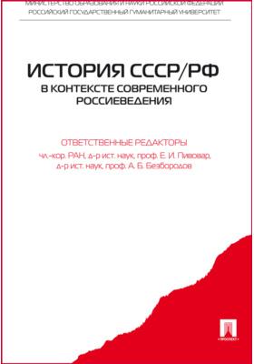 История СССР/РФ в контексте современного россиеведения: учебное пособие