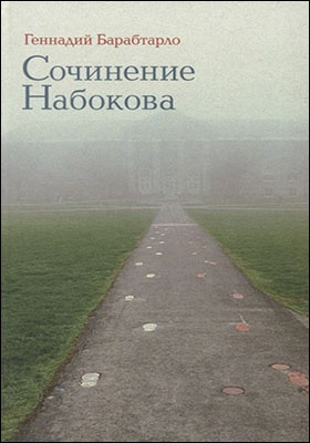 Сочинение Набокова: монография