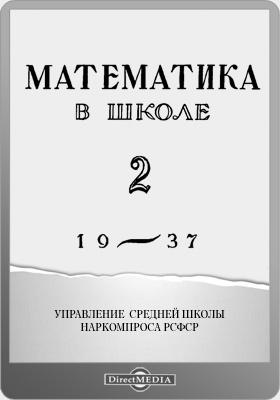 Математика в школе. 1937: методический журнал. №2