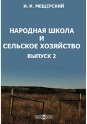 Народная школа и сельское хозяйство. Вып. 2