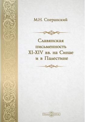 Славянская письменность XI-XIV вв. на Синае и в Палестине