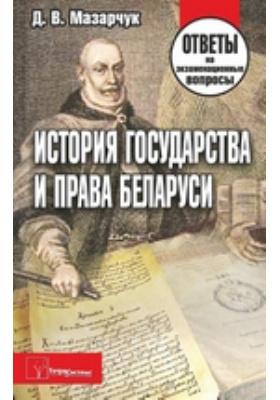 История государства и права Беларуси : Ответы на экзаменационные вопросы: пособие