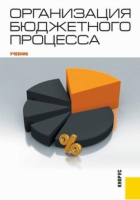 Организация бюджетного процесса : Учебник