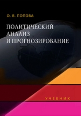 Политический анализ и прогнозирование: учебник