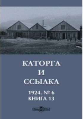 Каторга и ссылка. № 6, Книга 13