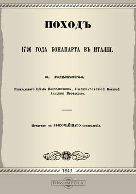 Поход 1796 года Бонапарта в Италии: монография