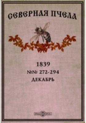 Северная пчела: журнал. 1839. №№ 272-294, Декабрь
