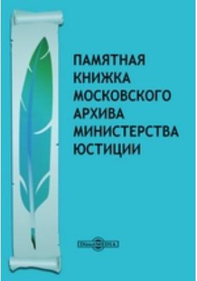 Памятная книжка Московского Архива Министерства юстиции