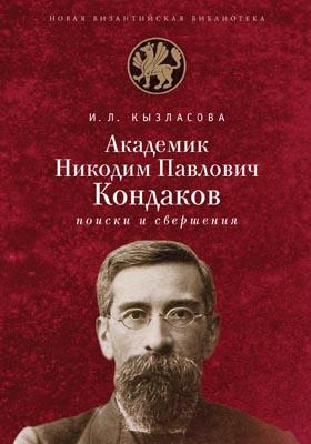Академик Н. П. Кондаков : поиски и свершения: монография