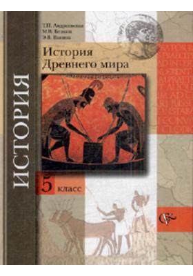 История Древнего мира. 5 класс : Учебник для общеобразовательных учреждений