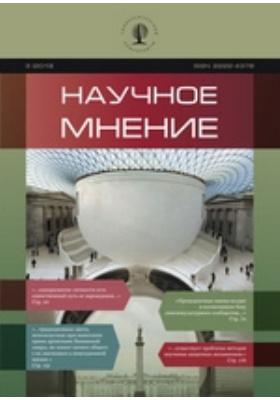 Научное мнение: научный журнал. 2013. № 8