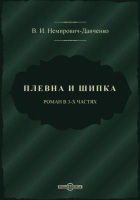 Плевна и Шипка: художественная литература : в 3 частях