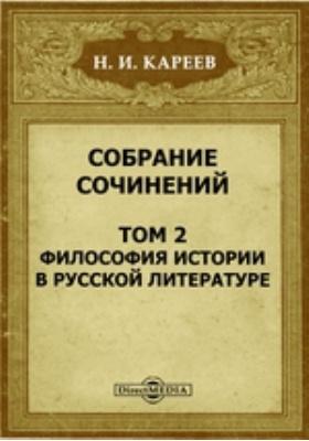Собрание сочинений. Т. 2. Философия истории в русской литературе