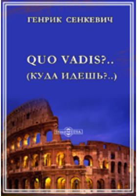 Quo vadis?. (Куда идешь?.). Роман из времен Нерона