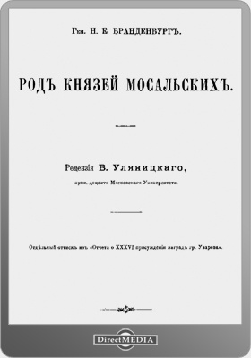 Род князей Мосальских