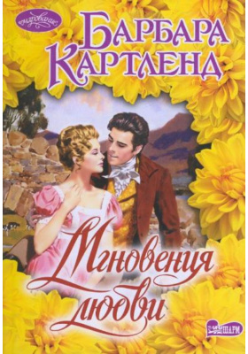 Мгновения любви = Moments of Love : Роман
