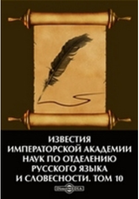 Известия Императорской академии наук по Отделению русского языка и словесности. Т. 10