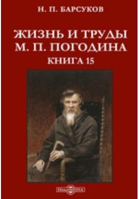 ЖизньитрудыМ.П.Погодина. Книга 15