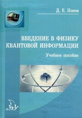 Введение в физику квантовой информации: учебное пособие
