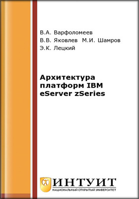 Архитектура платформ IBM eServer zSeries