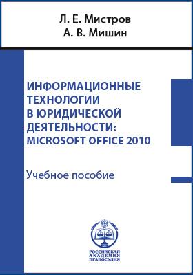 Информационные технологии в юридической деятельности : Microsoft Office 2010: учебное пособие