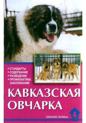 Кавказская овчарка : Стандарты. Содержание. Разведение. Профилактика заболеваний