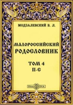 Малороссийский родословник. Т. 4. П-С