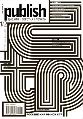 Publish : дизайн, верстка, печать. 2016. № 1/2(184)