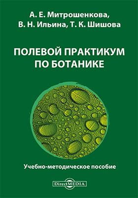 Полевой практикум по ботанике: учебно-методическое пособие