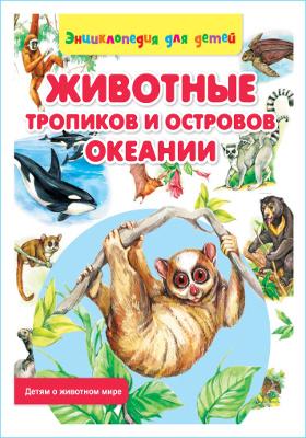 Животные тропиков и островов Океании : энциклопедия для детей: художественная литература