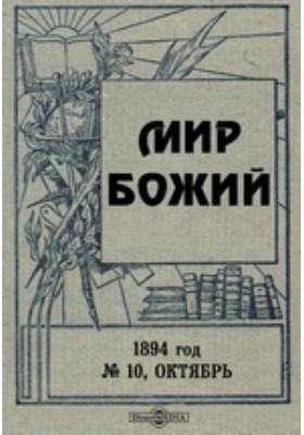 Мир Божий год. 1894. № 10, Октябрь