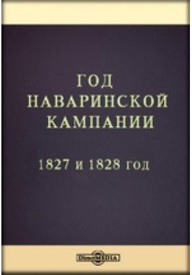 Год Наваринской кампании. 1827 и 1828 год