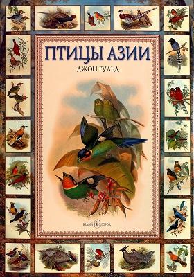 Птицы Азии. Джон Гульд
