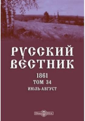 Русский Вестник. Т. 34. Июль-август