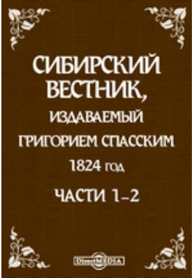 Сибирский вестник. 1824. Части 1-2