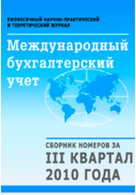 Международный бухгалтерский учет: научно-практический и теоретический журнал. 2010. № 7/12