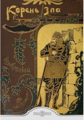 Корень зла: художественная литература