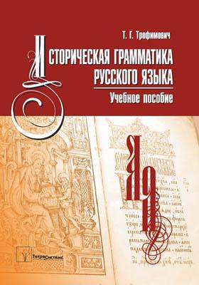 Историческая грамматика русского языка: учебное пособие