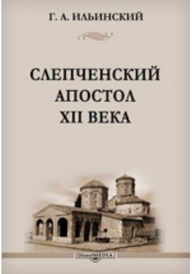 Слепченский апостол XII века