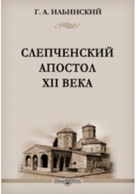 Слепченский апостол XII века: монография