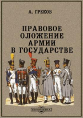 Правовое положение армии в государстве. Опыт исследования правовых оснований жизни армии в главнейших государствах современной Европы