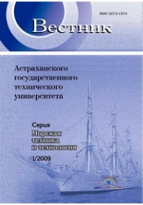 Вестник Астраханского Государственного Технического Университета. Серия: Морская техника и технология. 2009. № 1