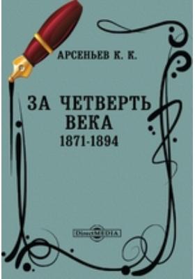 За четверть века. 1871-1894