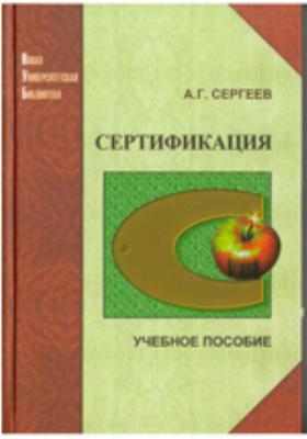 Сертификация: учебное пособие
