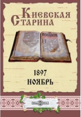 Киевская Старина. 1897. Ноябрь
