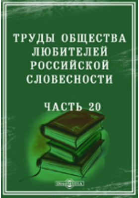 Труды Общества любителей российской словесности Год V, Ч. 20. Летописи общества