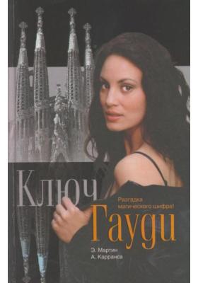 Ключ Гауди = La clave Gaudi